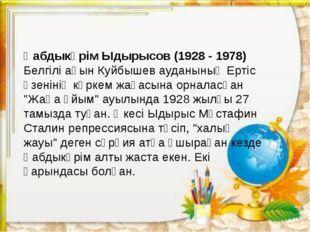 Қабдыкәрім Ыдырысов (1928 - 1978) Белгілі ақын Куйбышев ауданының Ертіс өзені