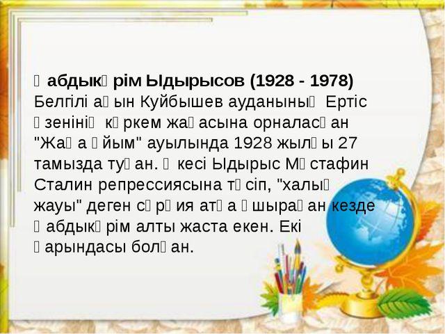 Қабдыкәрім Ыдырысов (1928 - 1978) Белгілі ақын Куйбышев ауданының Ертіс өзені...