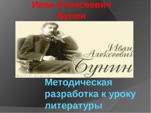 Методическая разработка к уроку литературы Иван Алексеевич Бунин