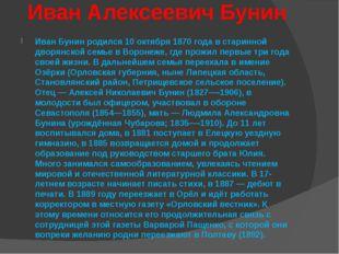 Иван Алексеевич Бунин Иван Бунин родился 10 октября 1870 года в старинной дво