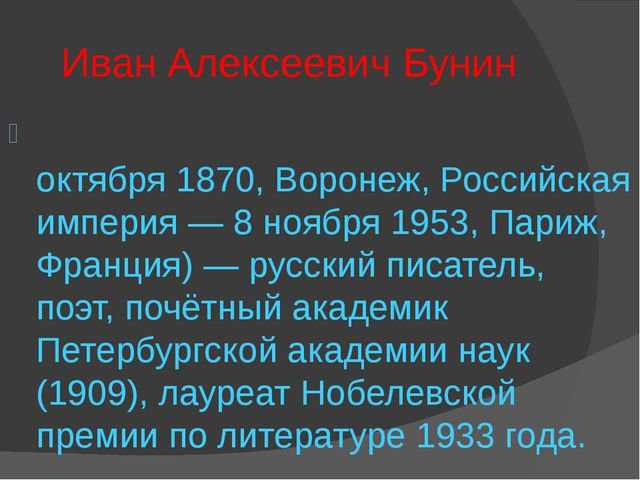 Иван Алексеевич Бунин Ива́н Алексе́евич Бу́нин (10 (22) октября 1870, Воронеж...