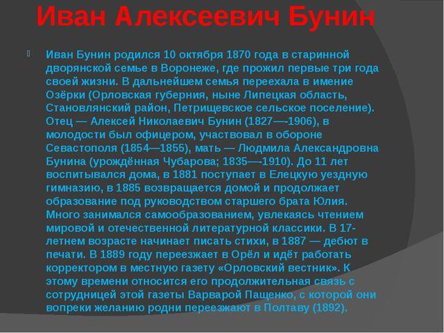 Иван Алексеевич Бунин Иван Бунин родился 10 октября 1870 года в старинной дво...