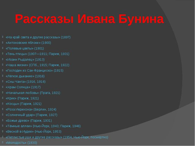 Рассказы Ивана Бунина «На край света и другие рассказы» (1897) «Антоновские я...