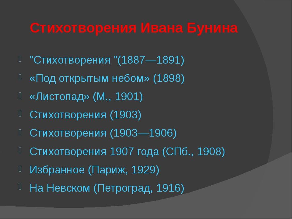 """Стихотворения Ивана Бунина """"Стихотворения """"(1887—1891) «Под открытым небом» (..."""
