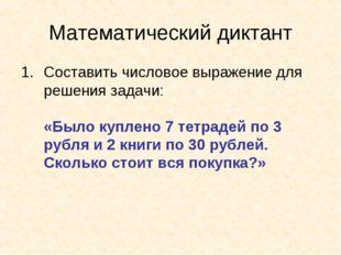 Математический диктант Составить числовое выражение для решения задачи: «Было