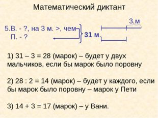 Математический диктант В. - ?, на 3 м. >, чем П. - ? 31 м. 1) 31 – 3 = 28 (ма