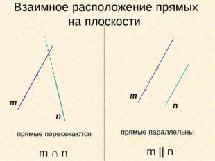 Взаимное расположение прямых на плоскости m n n прямые пересекаются прямые па
