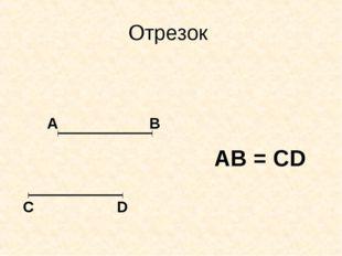 Отрезок AB = CD