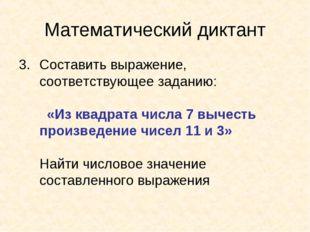 Математический диктант Составить выражение, соответствующее заданию: «Из квад