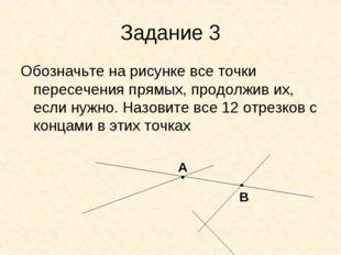 Задание 3 Обозначьте на рисунке все точки пересечения прямых, продолжив их, е