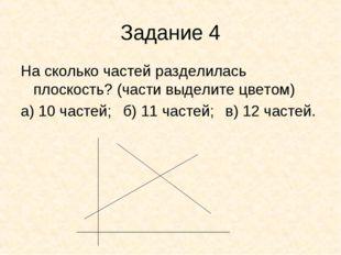 Задание 4 На сколько частей разделилась плоскость? (части выделите цветом) а)