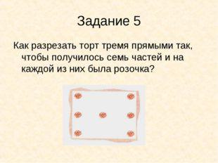 Задание 5 Как разрезать торт тремя прямыми так, чтобы получилось семь частей