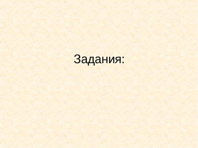 Задания: