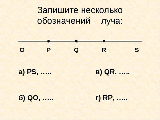 Запишите несколько обозначенийлуча: O P Q R S а) PS, ….. б) QO, ….. в) QR, …...