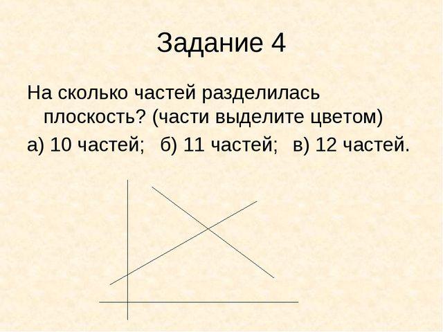 Задание 4 На сколько частей разделилась плоскость? (части выделите цветом) а)...