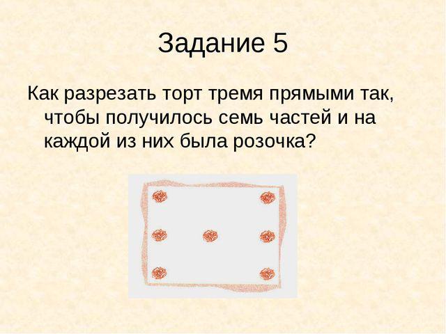 Задание 5 Как разрезать торт тремя прямыми так, чтобы получилось семь частей...