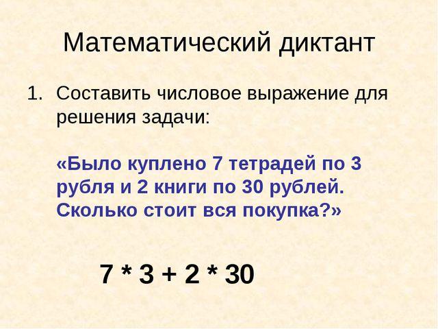Математический диктант Составить числовое выражение для решения задачи: «Было...