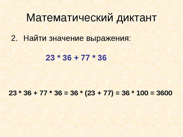 Математический диктант Найти значение выражения: 23 * 36 + 77 * 36 23 * 36 +...