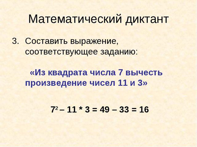 Математический диктант Составить выражение, соответствующее заданию: «Из квад...