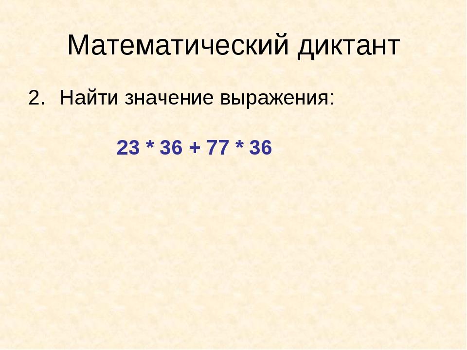Математический диктант Найти значение выражения: 23 * 36 + 77 * 36