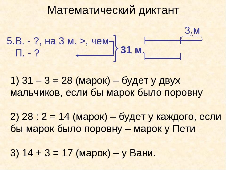 Математический диктант В. - ?, на 3 м. >, чем П. - ? 31 м. 1) 31 – 3 = 28 (ма...