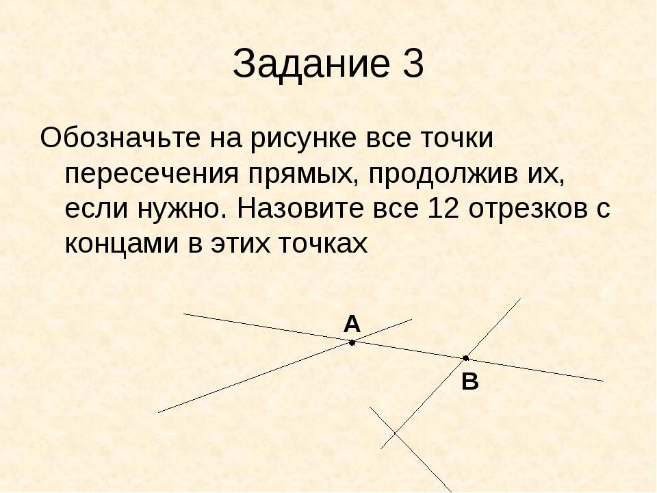 Задание 3 Обозначьте на рисунке все точки пересечения прямых, продолжив их, е...