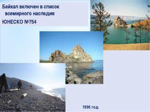 Байкал включен в список всемирного наследия ЮНЕСКО №754 1996 год