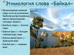 Происхождение названия озера точно не установлено. Наиболее распространённые
