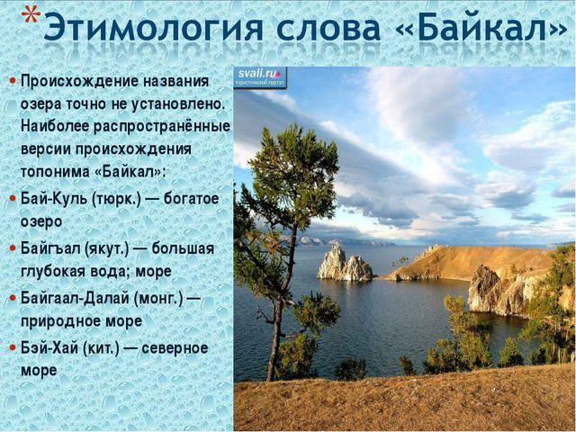 Происхождение названия озера точно не установлено. Наиболее распространённые...