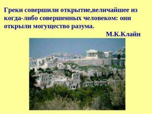 Греки совершили открытие,величайшее из когда-либо совершенных человеком: они