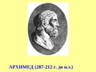 АРХИМЕД (287-212 г. до н.э.)
