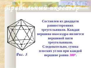 Правильный икосаэдр Составлен из двадцати равносторонних треугольников. Кажда