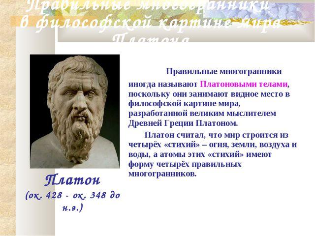 Правильные многогранники иногда называют Платоновыми телами, поскольку они з...