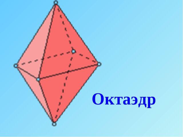 Октаэдр