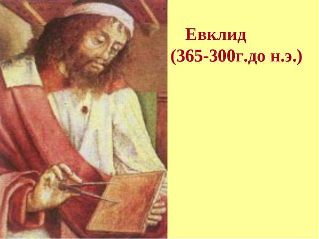 Евклид (365-300г.до н.э.)