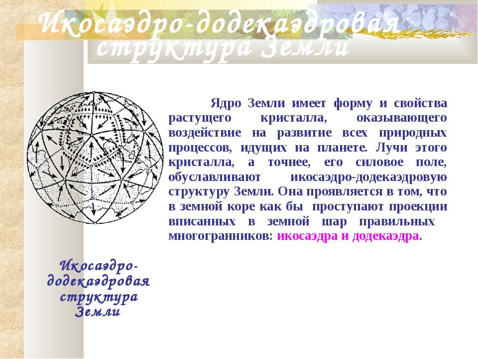 Ядро Земли имеет форму и свойства растущего кристалла, оказывающего воздейст...