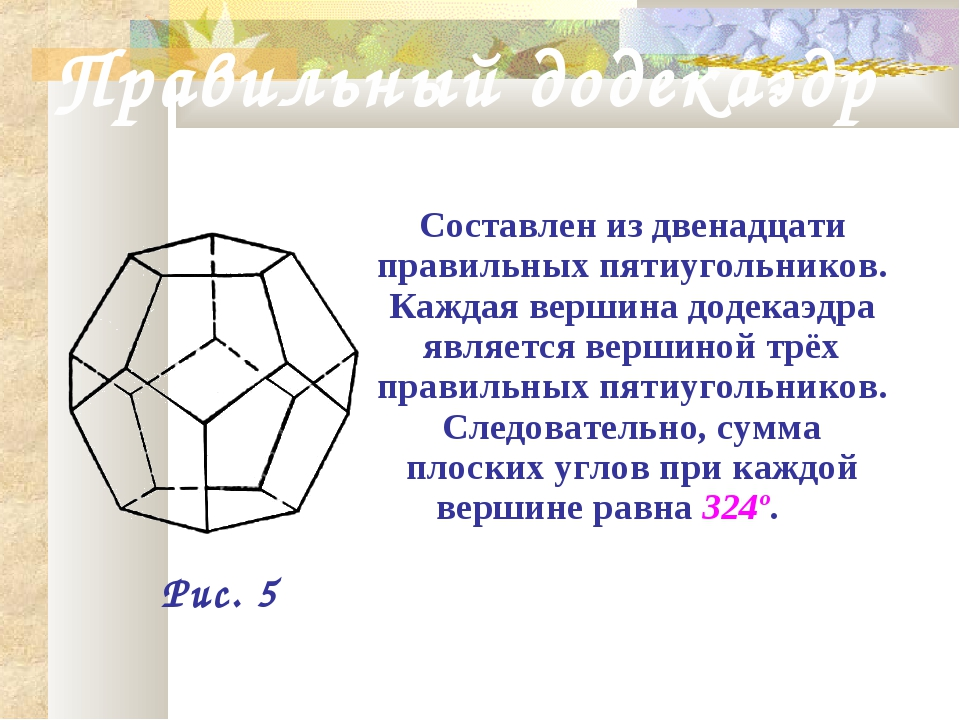 Правильный додекаэдр Составлен из двенадцати правильных пятиугольников. Кажда...