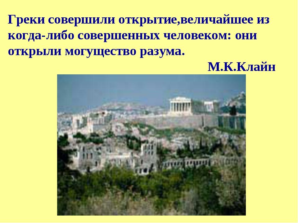 Греки совершили открытие,величайшее из когда-либо совершенных человеком: они...