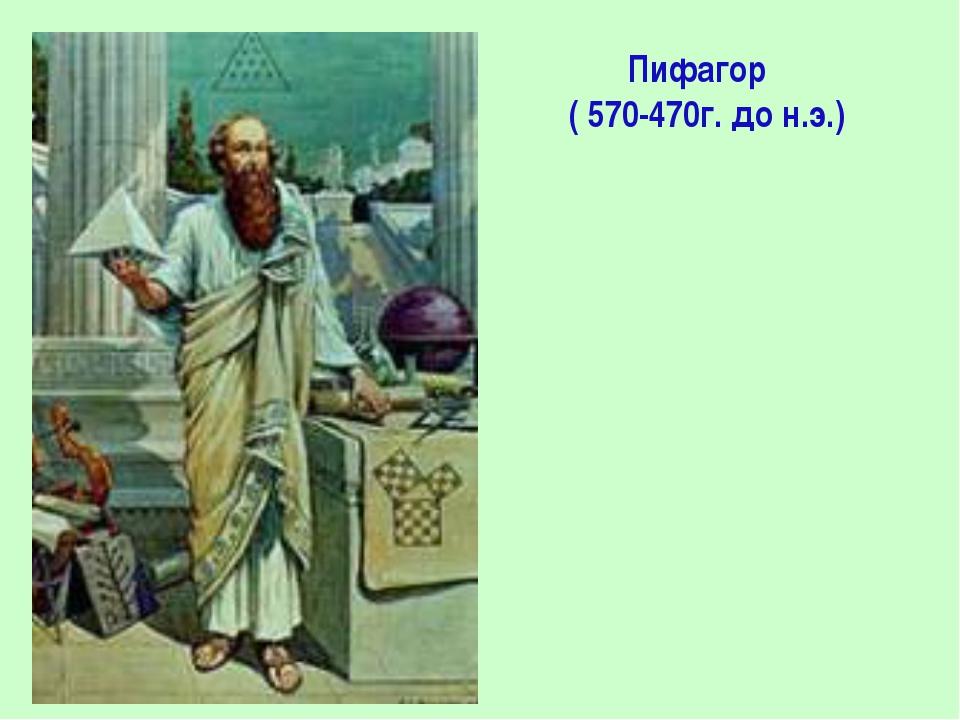 Пифагор ( 570-470г. до н.э.)