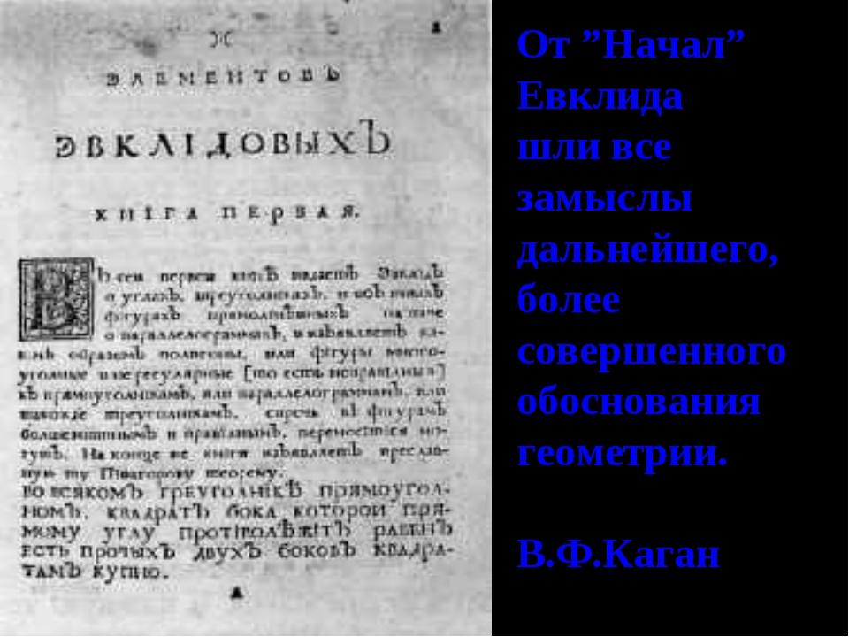 """От """"Начал"""" Евклида шли все замыслы дальнейшего, более совершенного обосновани..."""