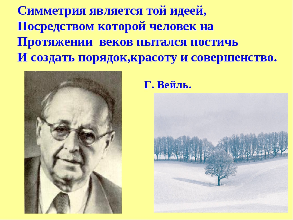 Симметрия является той идеей, Посредством которой человек на Протяжении веков...
