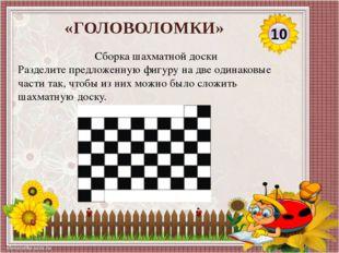Разрезание доски Как разрезать шахматную доску на четыре части, так чтобы в к