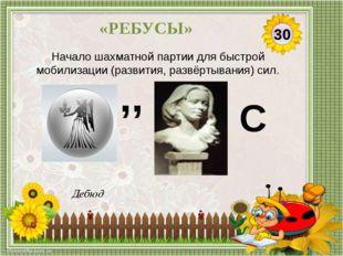 Квалификация Признанный в соответствии с правилами уровень силы шахматиста, п