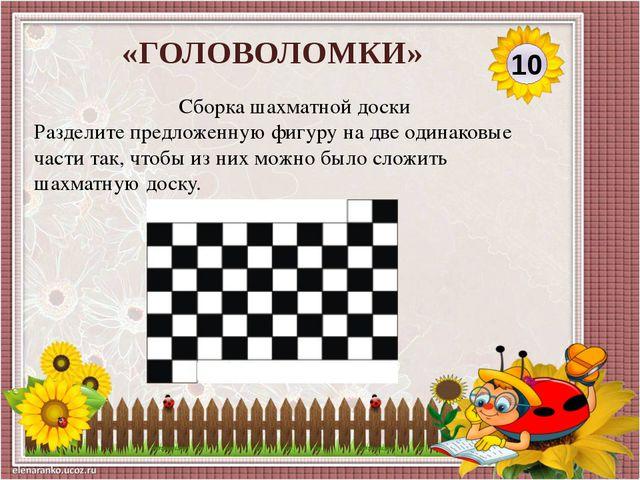 Разрезание доски Как разрезать шахматную доску на четыре части, так чтобы в к...