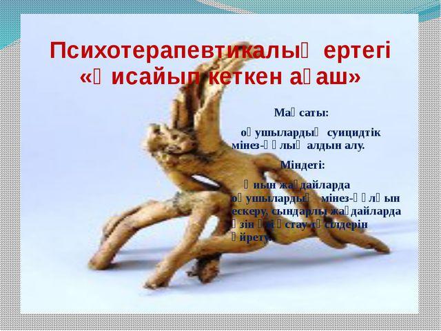 Психотерапевтикалық ертегі «Қисайып кеткен ағаш» Мақсаты: оқушылардың суицидт...