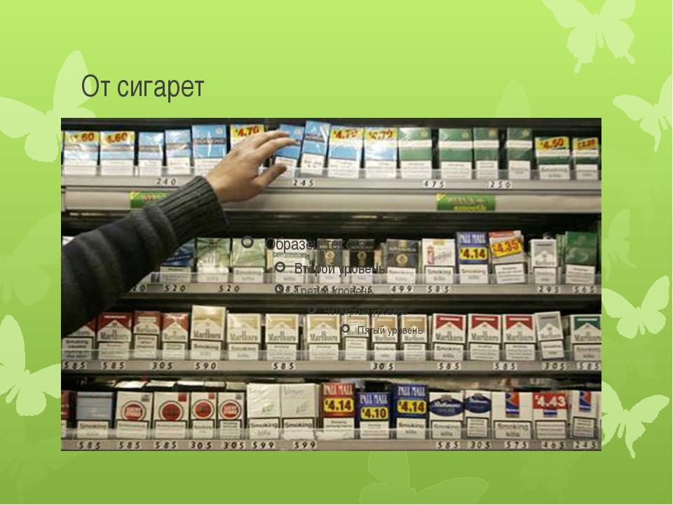 От сигарет