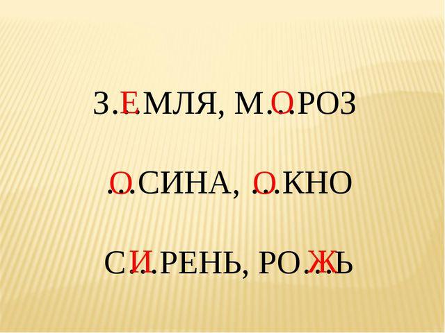 З…МЛЯ, М…РОЗ …СИНА, …КНО С…РЕНЬ, РО…Ь Е О И Ж О О