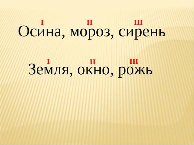 Осина, мороз, сирень I II III Земля, окно, рожь I II III