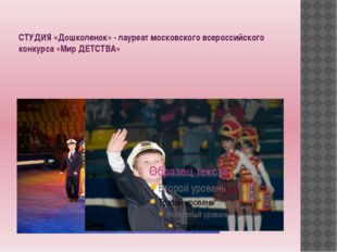СТУДИЯ «Дошколенок» - лауреат московского всероссийского конкурса «Мир ДЕТСТВА»