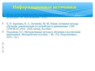 Информационные источники ФГОС НОО Министерство образования и науки Российской